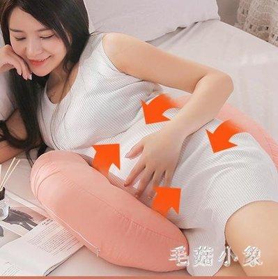 純色孕婦枕頭懷孕期護腰側睡枕睡覺側臥枕...