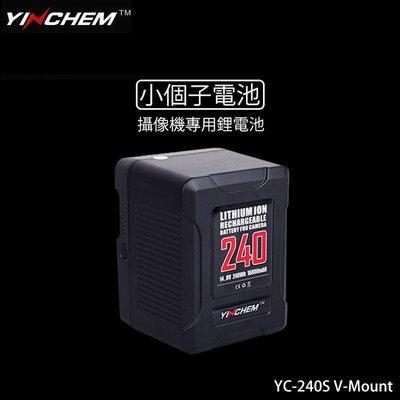 【EC數位】YINCHEM YC-240S V型接口電池 240W 16800mAH V-mount USB接口 預購