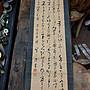 大草原典藏,日本古董書法