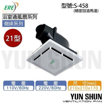 【水電材料便利購】易而益 ERE 浴室排風扇/抽風扇/通風扇/換氣扇 崧風S-458 通風機 (側排/220V)