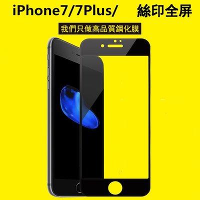全新 Iphone7絲印全屏鋼化膜  iPhone7絲印黑白鋼化膜 7plus全屏膜   k9