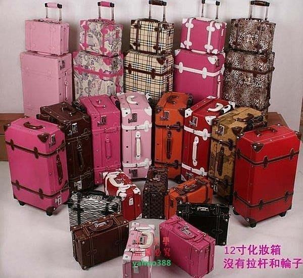 美學167韓國復古箱復古拉桿箱旅行箱行李箱子母箱可愛潮女手提結婚箱 ❖58102