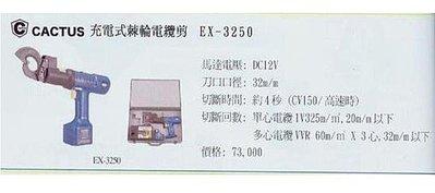 ㊣宇慶S舖㊣ CACTUS 充電式棘輪電纜剪 EX-3250