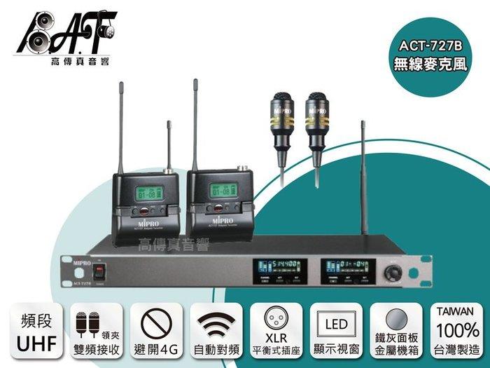 高傳真音響【 MIPRO ACT-727B】 UHF雙頻道無線麥克風【搭 】雙領夾麥克風.活動.舞台表演【 免運】