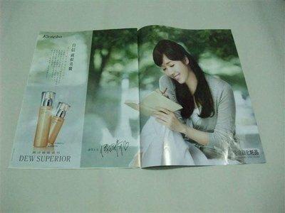 (廣告) 侯佩岑(含印刷簽名) 佳麗寶化粧品 / 廣告內頁2張 / 2009年
