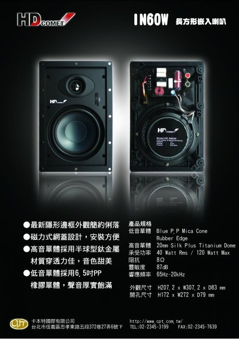 HD-COMET  IN-60W 嵌入式揚聲器 新店音響