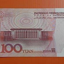 2015年人民幣100元獅子號一張 D6X3517777