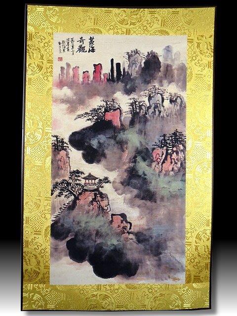 【 金王記拍寶網 】S1361  中國近代書畫名家 名家款 水墨 山水圖 居家複製畫 名家書畫一張 罕見 稀少