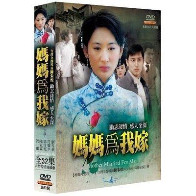 <<影音風暴>>(大陸劇1522)媽媽為我嫁-精裝版  DVD 全32集 郭珍霓、劉雪華、符馨尹、陳冠霖(下標即賣)08
