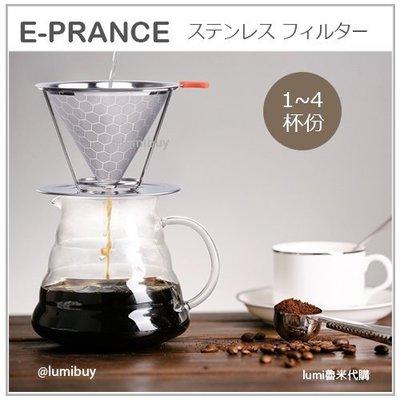 【現貨】日本原裝 E-PRANCE 高質感 二重 蜂窩狀 不鏽鋼 咖啡 濾杯 濾器 固定濾架 防燙 把手 1~4杯份