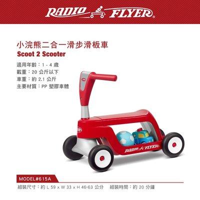 美國RadioFlyer-小浣熊二合一滑步滑板車(#615A)