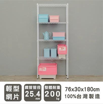 【免運】 76X30X180 CM 輕型四層烤漆白波浪架/收納架/置物架/展示架/鐵架/層架