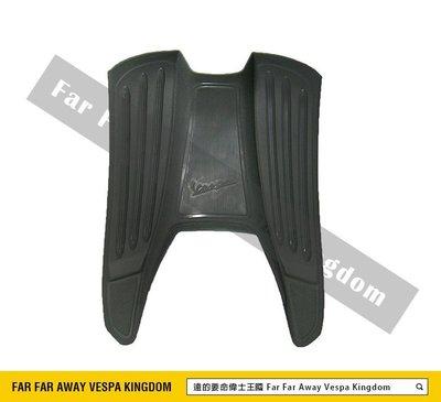 遠的要命偉士王國 Vespa PIAGGIO ET8/ET4 原廠 三合一 腳踏墊 黑色 硬質 不變形
