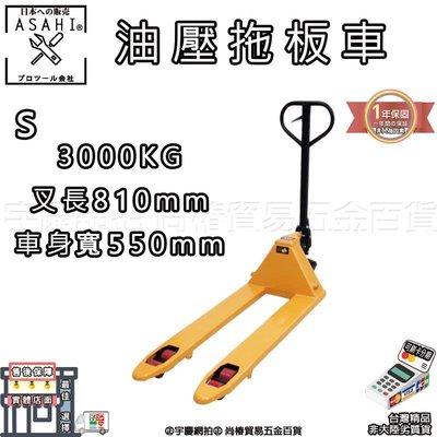 ㊣宇慶S鋪㊣刷卡分期|3T油壓拖板車 S號|台灣鐵牛 升降台車/升降車 耐重3000KG