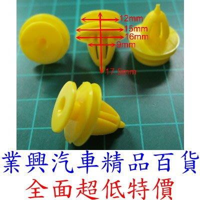 內裝塑膠扣(內含4只裝)→A-02(A-02)【業興汽車精品百貨】