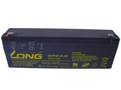 LONG 廣隆 WP2.3-12/NP2.3-12 12V 2.3AH 監視系統 遙控車  電池