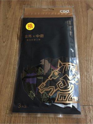 現貨~ 金馬X中衛 CSD  聯名限量款 成人 防塵口罩 (非醫療)3入/袋裝
