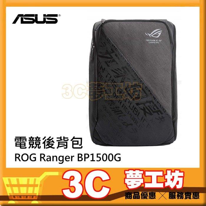 【3C夢工坊】贈ROG 證件套 原廠現貨 ASUS ROG Ranger BP1500G 遊戲 電競後背包 雙肩包