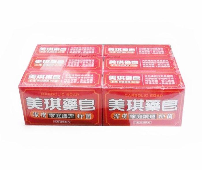 【阿LIN】1011AA 美琪藥皂 香皂 6入裝 單入100克 沐浴 潔膚 家庭護理