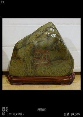 【四行一藝術空間 】  原石擺件‧彩陶石     高26X寬29X厚9 CM /含底座       售價 $8,000