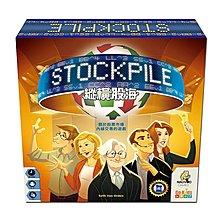 【陽光桌遊】(免運) Stockpile 縱橫股海 繁體中文版 桌上遊戲 Board Game