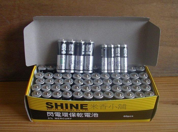 明沛 閃電環保乾電池 3號電池/4號電池 碳鋅電池 電池-電池汞含量符合環保署規定