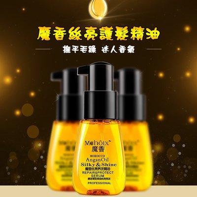 「歐拉亞」台灣現貨 魔香 免沖洗 護髮精油 護髮油 霍霍巴油
