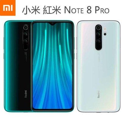 代購全新未拆封 小米 紅米Note8 Pro 6+ 128G  6400萬照相 雙卡雙待雙4G 臉部解鎖 實體店面可自取