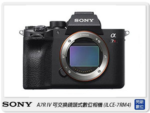 ☆閃新☆SONY 索尼 A7R IV ILCE-7RM4 相機(A7RM4,公司貨)A7R4