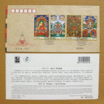 大陸編年票首日封---唐卡郵票--2014年封-10---紀念封