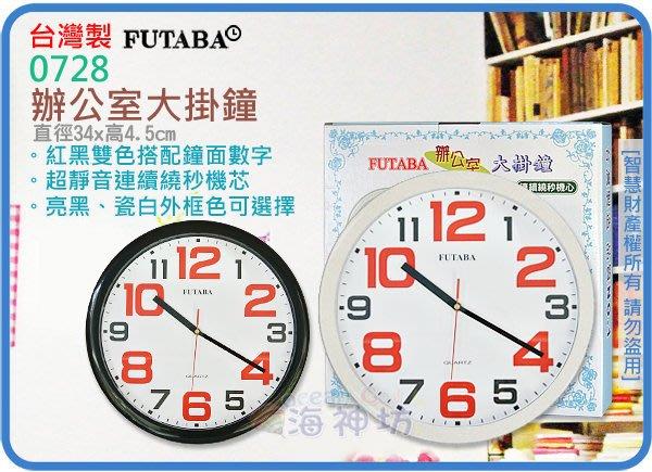=海神坊=台灣製 0728 13.5吋 辦公室大掛鐘 圓形時鐘 壁鐘 超靜音無滴答聲 連續繞秒 9入2650元免運