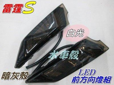 水車殼 車種 光陽 雷霆S LED 前方向燈組 暗灰 白光 $1450元 Racing S 125/150
