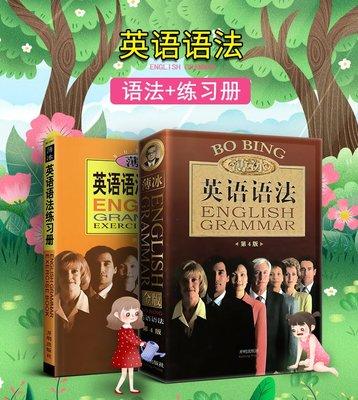 【上品簡體書坊 】2020新版薄冰英語語法大全+語法練習冊 English Grammar+Exercise Book