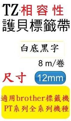 [ 12捲裝]TZ相容性護貝標籤帶(12mm)白底黑字[PT-1280/PT-D200/PT-2700](TZ-231/TZe-231)