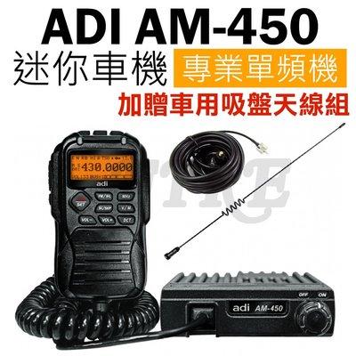 《光華車神無線電》贈車用吸盤組】ADI AM-450 UHF 專業單頻機 迷你車機 麥克風面板控制 堅固耐用 AM450
