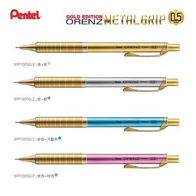 【筆倉】飛龍 Pentel ORENZ METAL GRIP XPP1005GL 韓國 金色限定版 自動鉛筆(日本製)