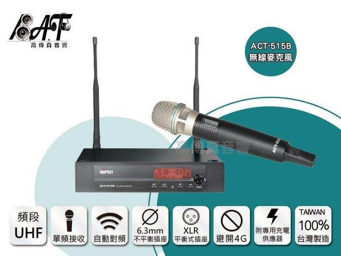 高傳真音響【ACT-515B】搭單手握麥克風│半U單頻道自動無線麥克風【贈】麥克風套+防滾套
