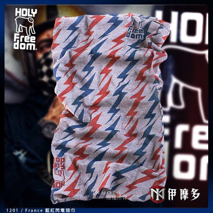 伊摩多※義大利HOLY FREEDOM 多功能頸巾 魔術頭巾 臉巾 騎車 保暖 防風 France 藍紅閃電