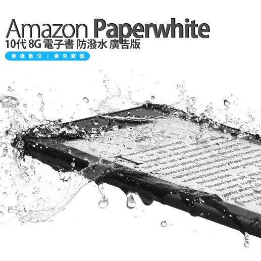 現貨 美版 Kindle Paperwhite 10代 8G 電子書 2019新版 防潑水 廣告版 含稅 贈螢幕貼