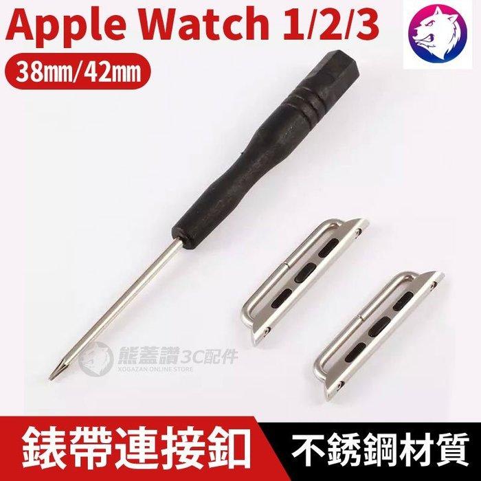 蘋果 Apple Watch 連接器 銀色 金色 玫瑰金 黑 錶帶扣 金屬不銹鋼連接表帶扣 38mm 42mm 另售鋼化