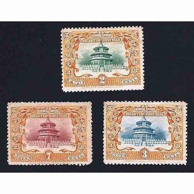 【萬龍】(紀2)宣統紀念郵票3全屋頂超出罕見