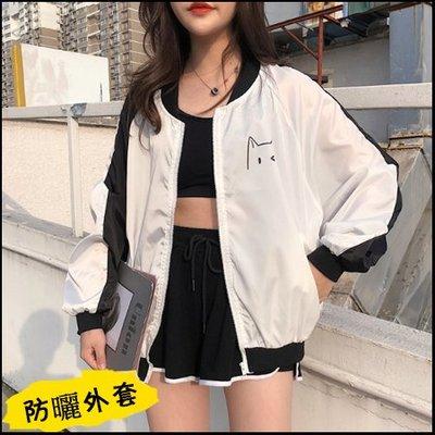 女神衣櫥☞ ☞信譽保證【防曬外套】 夏...