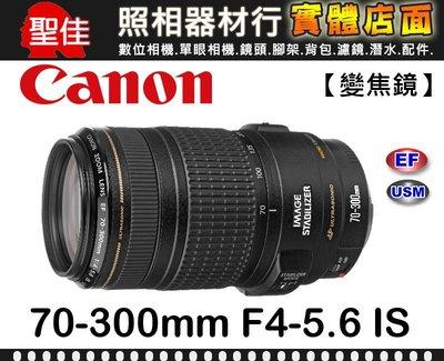 【現貨】CANON 70-300mm F4-5.6 IS 平行輸入