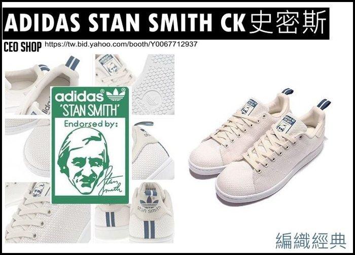 現貨【全新上市】Adidas STAN SMITH CK 米白 賣場唯一 女碼 22.5~25 史密斯 編織 後拉環