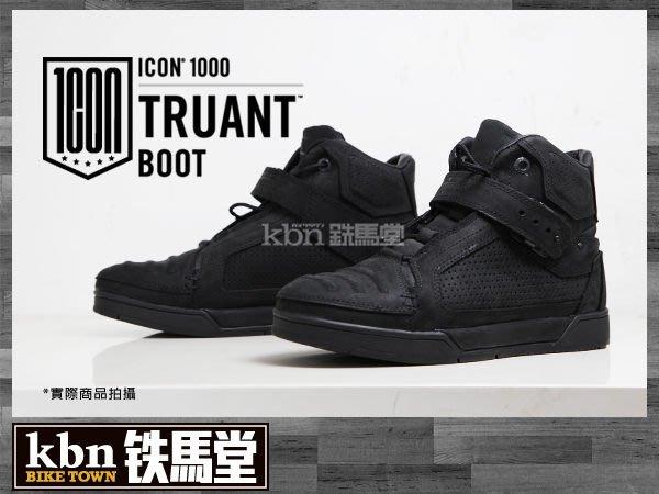 ☆KBN☆鐵馬堂 美國 Icon 1000 系列 Truant 真皮 街頭騎士 短筒 厚底 車靴 兩色可選(黑色)