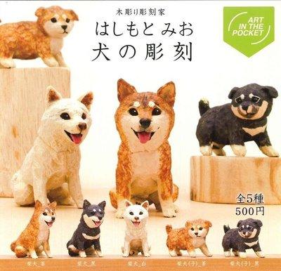 ☆DumpyToy☆ 現貨 日版 KITAN  轉蛋 木雕創作家hashimotomio P2-狗 犬雕刻 全五種