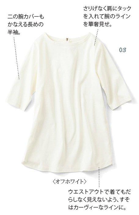 iedit 永久定番のプルオーバー 優雅簡約 純棉五分袖T恤 (現貨款特價)