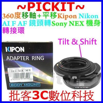 TILT移軸SHIFT平移Kipon NIKON AI F AF鏡頭轉SONY NEX E卡口機身轉接環比2代中一光學好