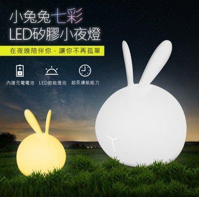 【東京數位】全新 跨年 寶寶夜燈  小兔兔七彩LED矽膠小夜燈 造型創意拍拍燈 多彩變化燈 三檔調光 環保矽膠材質 交換