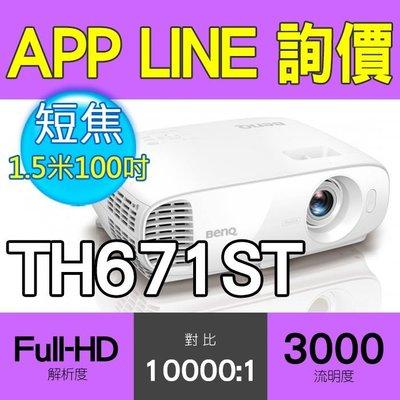 🔸光華佳佳🔸BenQ 明基 TH671ST 短焦投影機 三坪機 1.5米100吋 full-hd